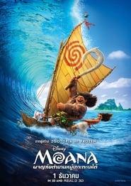 ดูหนัง Moana (2016) ผจญภัยตำนานหมู่เกาะทะเลใต้