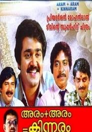 Poster Aram +  Aram = Kinnaram 1985