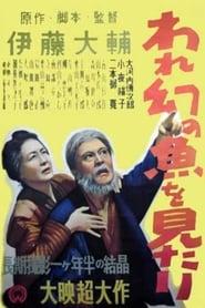 I Saw a Phantom Fish (1950)