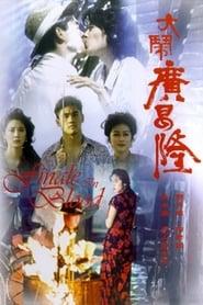 大鬧廣昌隆 (1993)