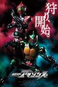 Kamen Rider Amazons Saison 1