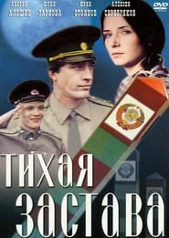 Тихая застава 1985