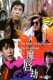 The Holy Virgin Versus the Evil Dead (1991)