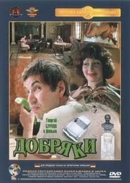 Affiche de Film Добряки