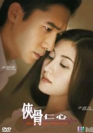 Healing Hearts (2000)