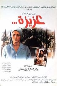 Aziza 1980