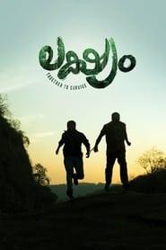 Lakshyam (2017)
