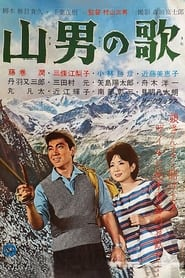 山男の歌 1962