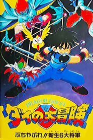 Dragon Quest: Great Adventure of Dai! Destroy!! The Reborn 6 Commanders