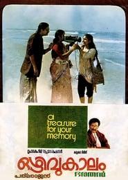 ഒഴിവുകാലം 1985