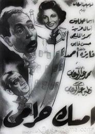 امسك حرامي 1985