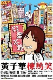 黄子华栋笃笑之儿童不宜 2006