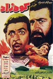 فیلم کوهزاد 1976