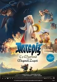 Astérix: Le secret de la potion magique – Αστερίξ: Τo Μυστικό Του Μαγικού Ζωμού