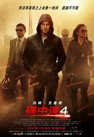 碟中谍4:幽灵协议.Mission: Impossible – Ghost Protocol.2011