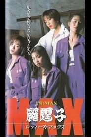 麗霆゛子 レディース MAX 1996