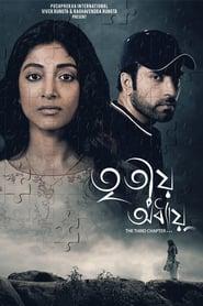 Tritio Adhyay (2019)