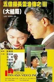Lee Rock III (1992)