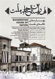 Baharestan House of Nation
