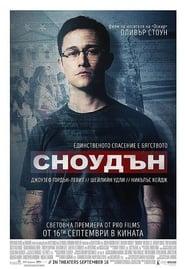 Сноудън / Snowden