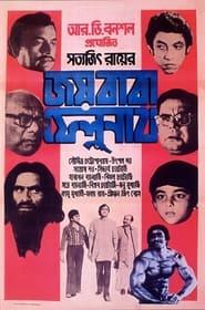 Joi Baba Felunath: The Elephant God (1979)
