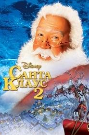 Смотреть Санта Клаус 2