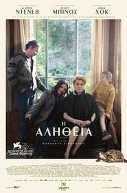 The Truth / La vérité / Η Αλήθεια (2019) online ελληνικοί υπότιτλοι