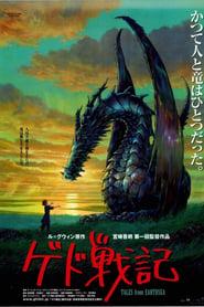 Tales from Earthsea – Gedo senki (2006)