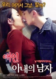Lover : My Wife's Man (2018)