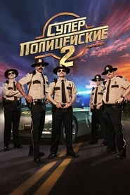 Суперполицейские 2 (2018)