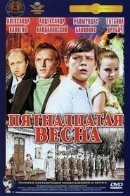 Пятнадцатая весна (1971)