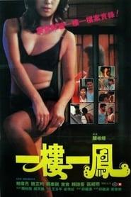 Yi lou yi gu shi 1988