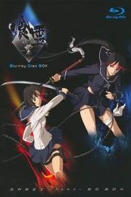 Ga-Rei -Zero-: Season 1