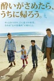 Wandering Home (2010)