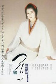 Tsuru 1988