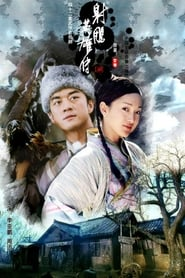 Anh Hùng Xạ Điêu 2003 – The Legend of the Condor Heroes
