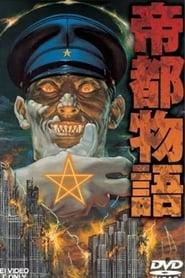 帝都物語 1991