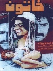 خاتون 1977