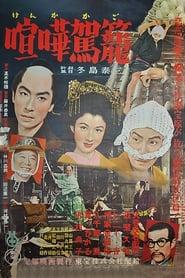 喧嘩駕籠 1953