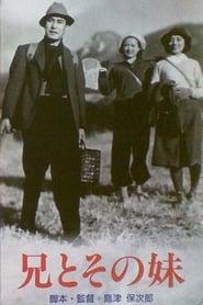 兄とその妹 1939