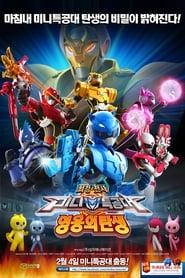 Mini Force: Los nuevos superhéroes