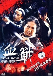 Triad Wars aka Fatal Move (2008) BluRay 720p | GDRive