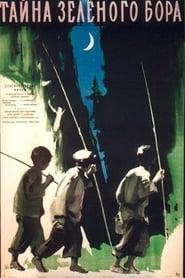 Тайна зеленого бора 1961