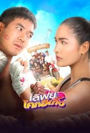 Love U Kohk-E-Kueng (2020) poster