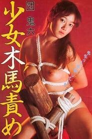団鬼六 少女木馬責め 1982