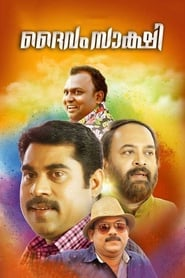 Daivam Sakshi Malayalam Full Movie