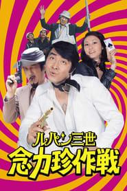 ルパン三世 念力珍作戦 (1974)