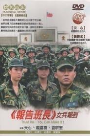 مشاهدة فيلم 报告班长5:女兵报到 1997 مترجم أون لاين بجودة عالية