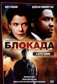 Блокада (1998)
