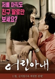 Young Wife (2016)
